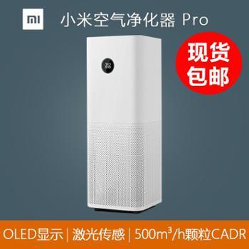 小米空气净化器pro室内办公家用卧室智能氧吧除甲醛雾霾粉尘PM2.5