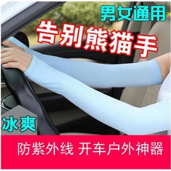 2双 冰爽防晒袖手套 防紫外线练车开车手套骑行男女护臂袖套