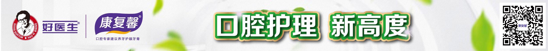 四川好医生中藏药业有限公司