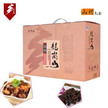 【龙岗山】食用菌山珍礼盒250gx4小盒