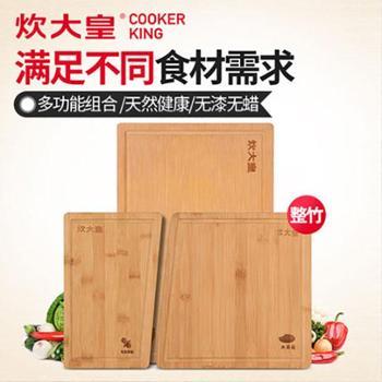 炊大皇乐厨菜板三件套菜板砧板案板水果菜板