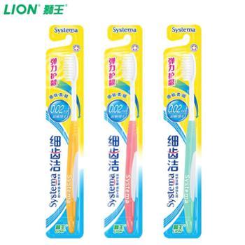 LION/狮王细齿洁弹力护龈牙刷3支特惠装
