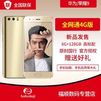 【12期免息/顺丰包邮】新品huawei/ 华为honor/荣耀 荣耀9全网通智能手机