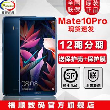 【正品行货/现货速发】HUAWEI 华为 Mate 10 Pro 全网4G手机