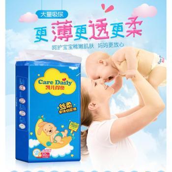 【善融扶贫】尿不湿 M50片中码宝宝婴儿丝柔干爽透气尿不湿