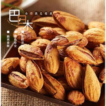 凡森坚果炒货零食干果特产手剥薄壳扁桃仁巴旦木500g/桶