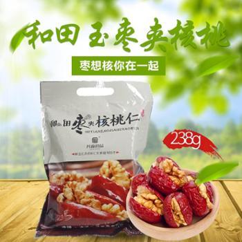 干果零食 抱抱果 新疆特产 红枣夹核桃 凡森和田大枣夹核桃仁238g/袋