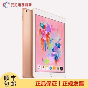 苹果/Apple2018款新iPad9.7英寸平板电脑WIFI版-元汇电子