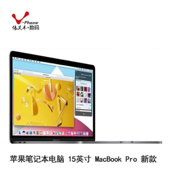 新款macbook pro 15英寸苹果笔记本电脑 256G TR2/TU2,512G TT2/TV2