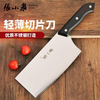 【陕西晟木电子】张小泉 不锈钢中式家用厨房刀具切片刀 厨师切菜刀切肉持久锋利
