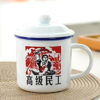 杯子陶瓷马克杯带盖复古水杯办公室创意茶缸定制怀旧经典仿搪瓷杯高级民工