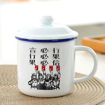 杯子陶瓷马克杯带盖复古水杯办公室创意茶缸定制怀旧经典仿搪瓷杯言必行