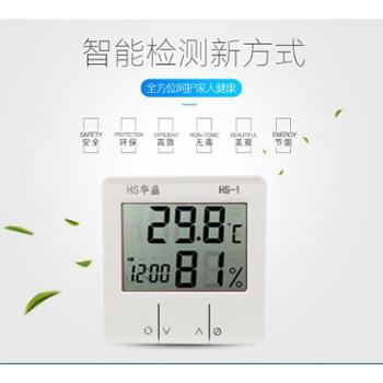 【陕西晟木电子】华盛电子数字干湿温度计室内高精度温湿度计家用台式温度表带闹钟