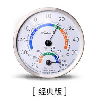 【陕西晟木电子】榛利家用温度计室内高精度药房温湿度计实验室仓库工业温度表精准