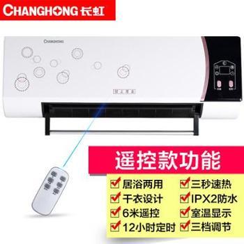 长虹取暖器壁挂式暖风机浴室家用电暖气器节能省电防水挂壁电热扇白色(遥控)