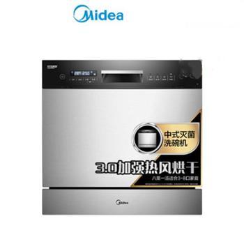 美的洗碗机 X4-S 全自动家用智能WIFI热风烘干8套嵌入式洗碗机
