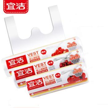 宜洁保鲜袋食品袋家用加厚背心式组合装3卷