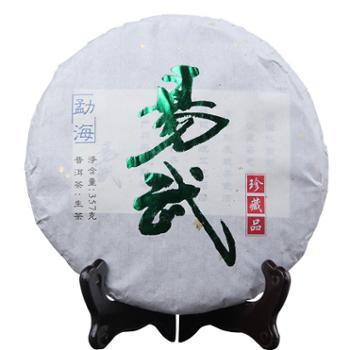 易武古茶 易武普洱茶生茶 七子饼茶 357g 古树珍藏饼