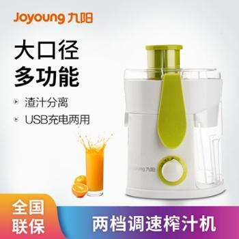 九阳榨汁机JYZ-B550 家用电动果汁机大口径大刀盘榨汁机