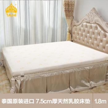 泰国原装进口泰嗨乳胶床垫1.8米7.5公分(200*180*7.5)