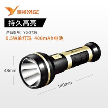 雅格LED3736充电式迷你手电筒手握式多功能家用强光床头照明便携