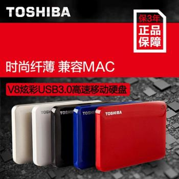 东芝V8 v9 移动硬盘1TB 2TB 3TB 高速USB3.0加密MAC