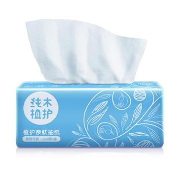 植护生活用品原木抽纸面巾纸110抽/包居家餐巾纸卫生纸厨房用具美妆纸巾