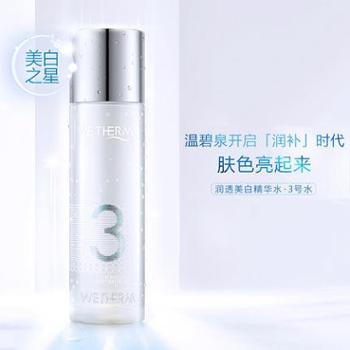 温碧泉护肤品润透美白3号精华水爽肤水补水保湿化妆水7S002