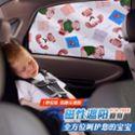 卡通汽车遮阳挡防晒隔热帘车用遮阳板侧窗遮光板磁性车窗遮阳用品