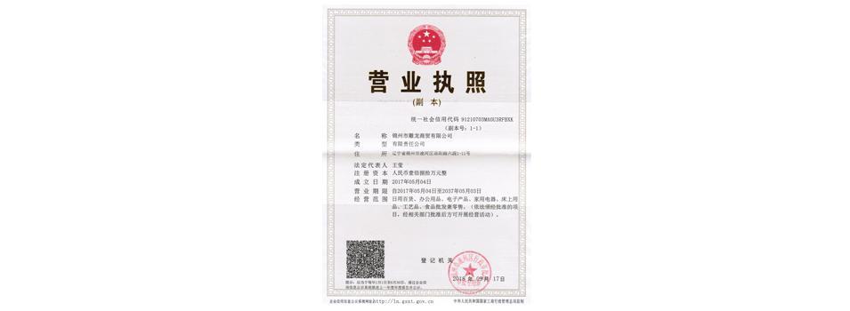 锦州市雕龙商贸有限公司