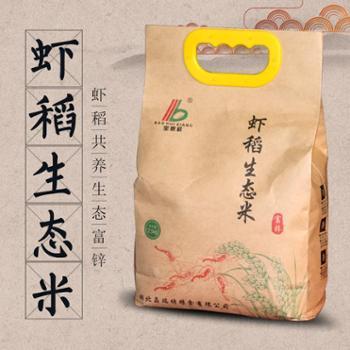 宝惠祥富锌大米5斤送1盒儿童大米1斤