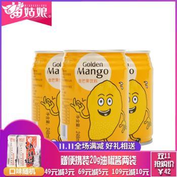 【黔货出山】贵州苗姑娘金芒果风味饮料248ml*12罐芒果汁饮品果味饮料