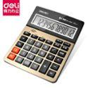得力1541A/1542A语音计算器按键大号办公用品桌面商务型大号语音型