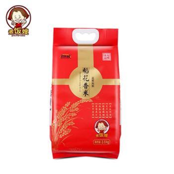 煮饭嫂五常稻花香米东北大米2.5kg