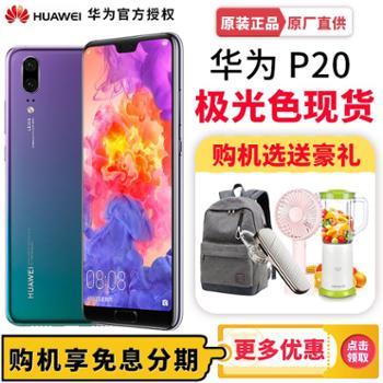 【免息分期送好礼当天发】Huawei/华为P20全面屏4G手机