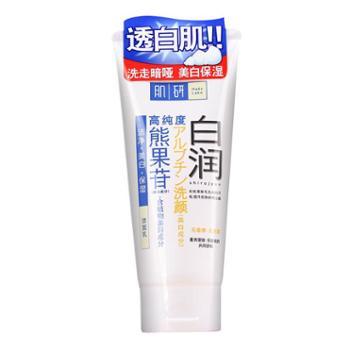 曼秀雷敦肌研白润洁面乳100g 美白保湿洗面奶