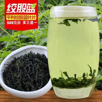 【秦芝蓝农业】平利野生七叶绞股蓝叶片茶野生七叶胆茶新茶500g