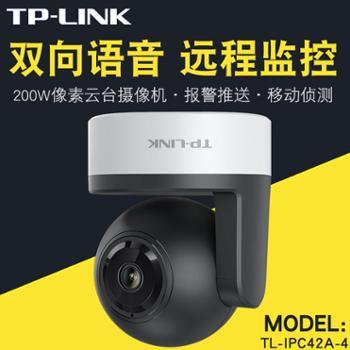 TP-LINK (TL-IPC42A-4) 200万无线远程wifi 网络 家用监控摄像头