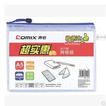 Comix/齐心A1156网格袋 A5 3元/个