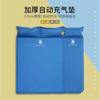 徽羚羊 单人双人可拼接充气垫加宽加厚帐篷野营隔脏冲自动气床垫
