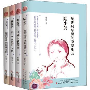 民国才女人物传记系列4册