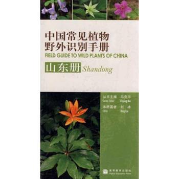中国常见植物野外识别手册山东册