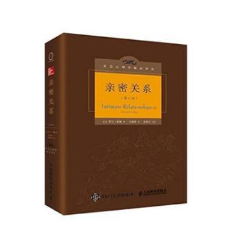 亲密关系第6版社会心理学精品译丛