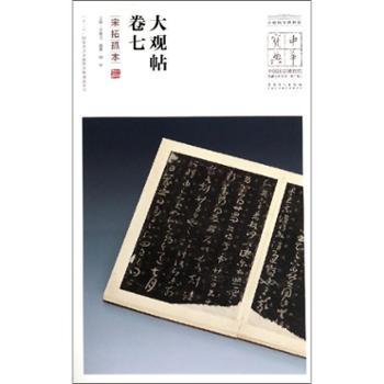 大观帖 卷七宋拓孤本中华宝典中国国家博物馆馆藏法帖书系第2辑
