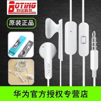 【12·12搜实惠】Huawei/ AM110华为原装耳机入耳式线控手机通用mate9/P10/荣耀8/v9/小米6/note3/mix2/nova2