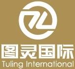 上海图灵国际贸易有限公司