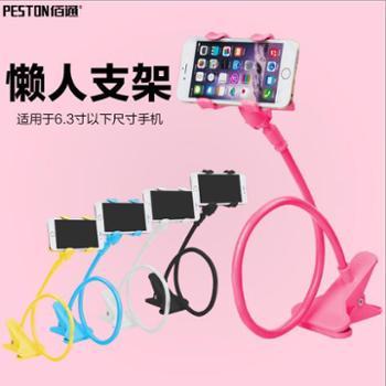 PESTON/佰通多功能懒人支架 床头可拆卸双夹子手机支架