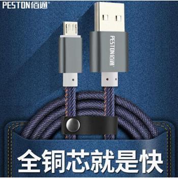 T适用于iPhone867手机数据线安卓Type-C 牛仔布金属充电线佰通