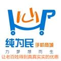 湖南省纯为民电子商务有限公司