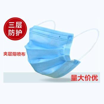 三层加厚熔喷布一次性口罩民用50个装防尘透气耳戴式口罩